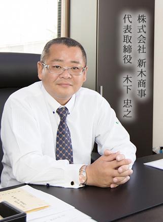 株式会社 新木商事 代表取締役 木下 忠之