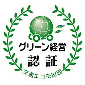 グリーン経営認証取得