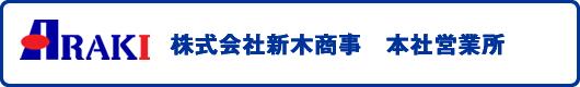 株式会社新木商事 本社営業所