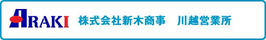 株式会社新木商事 川越営業所