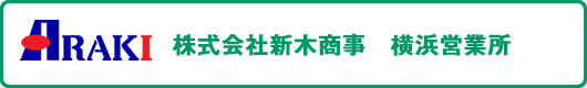 株式会社新木商事 横浜営業所