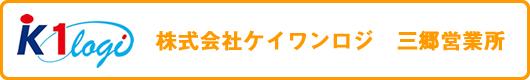 株式会社ケイワンロジ 三郷営業所