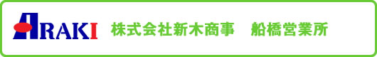 株式会社新木商事 船橋営業所