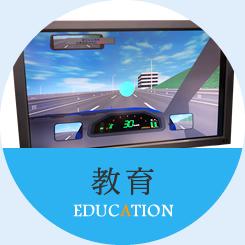 教育EDUCATION