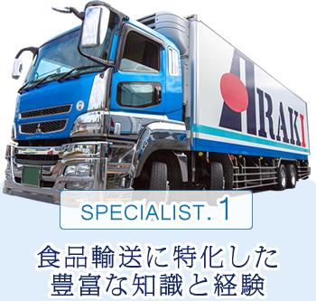 SPECIALIST.1 食品輸送に特化した豊富な知識と経験